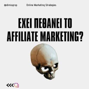 Έχει πεθάνει το affiliate marketing