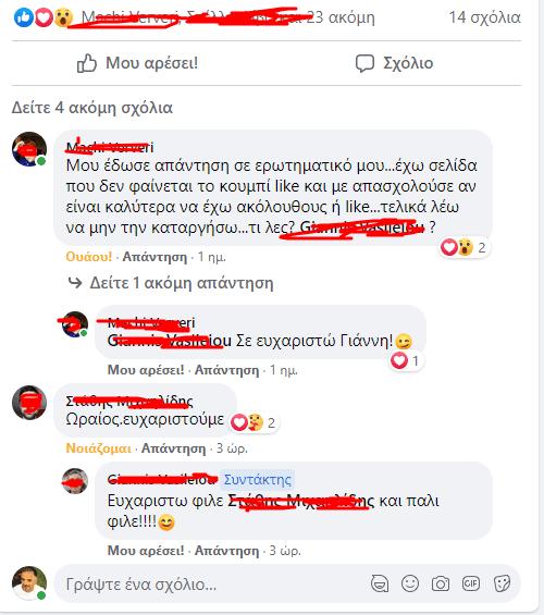 σχόλια σε facebook fanpage