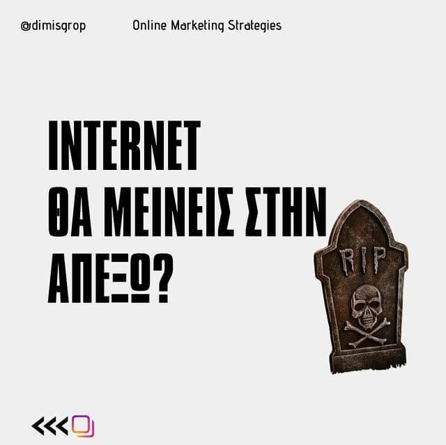Internet - Θα μείνεις στην απέξω